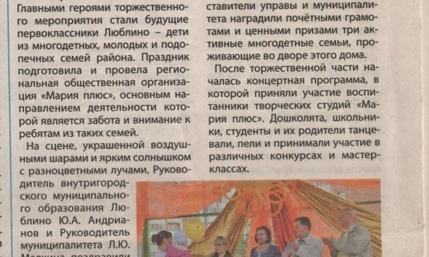«Первоклассные москвичи»