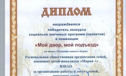 Диплом победителя конкурса «Мой двор, мой подъезд»