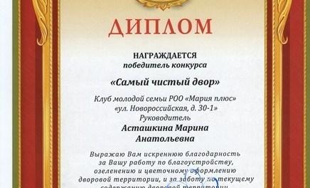 Диплом победителя конкурса «Самый чистый двор»