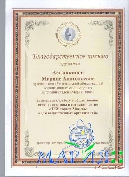 Благодарственное письмо за активную работу с ГБУ г. Москвы