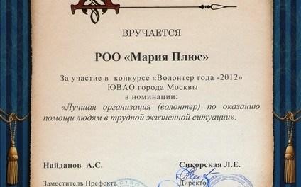 За участие в конкурсе «Волонтер года — 2012»