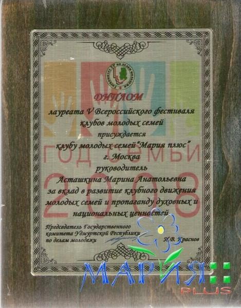 Диплом лауреата V Всероссийского фестиваля клубов молодых семей