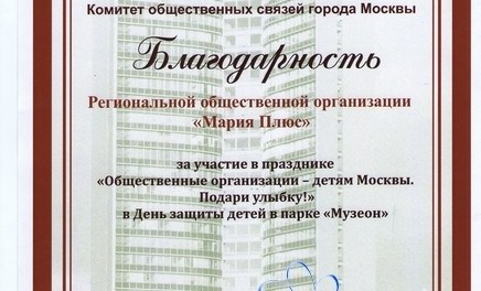 Благодарность за участие в празднике «Общественные организации — детям Москвы. Подари улыбку!»
