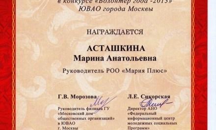 Благодарность «Волонтер года 2013» КОС ЮВАО г. Москвы