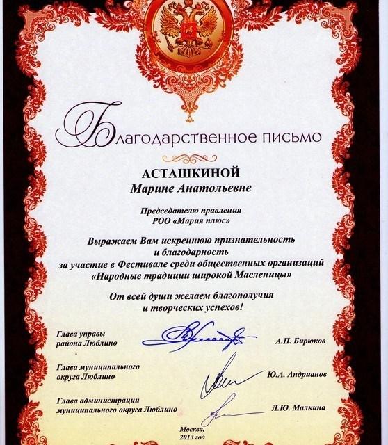 Благодарность за участие в Фестивале «Народные традиции» 2013 г.