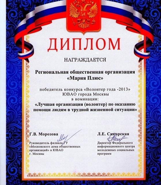 Диплом «Победитель конкурса Волонтер года — 2013» ЮВАО г. Москвы