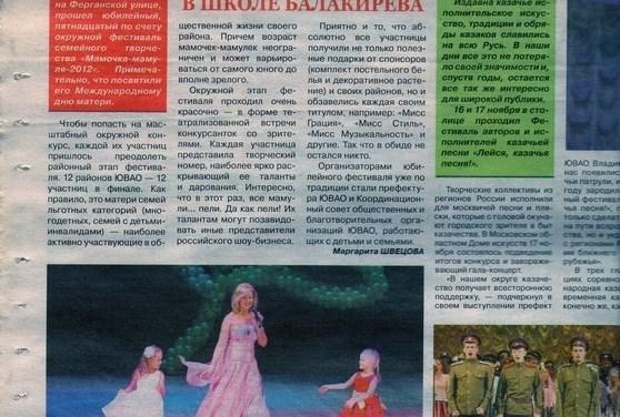 Зажигали в школе Балакирева