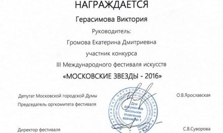 Международный фестиваль искуств «Московские звезды» 2016