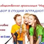 Ждем Вас в Студию эстрадного вокала!!!