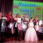 ОКРУЖНОЙ ФЕСТИВАЛЬ «МАМОЧКА-МАМУЛЯ 2018»