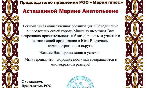 БЛАГОДАРСТВЕННОЕ ПИСЬМО Председателя РОО «Объединение многодетных семей г. Москвы»