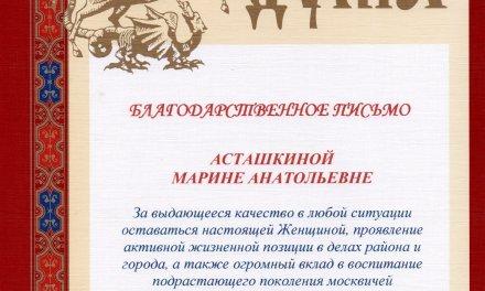 Благодарственное письмо Московской городской Думы