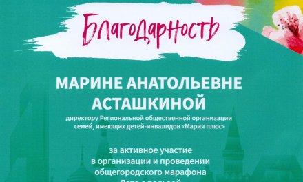 Благодарность Комитета общественных связей и молодежной политики города Москвы
