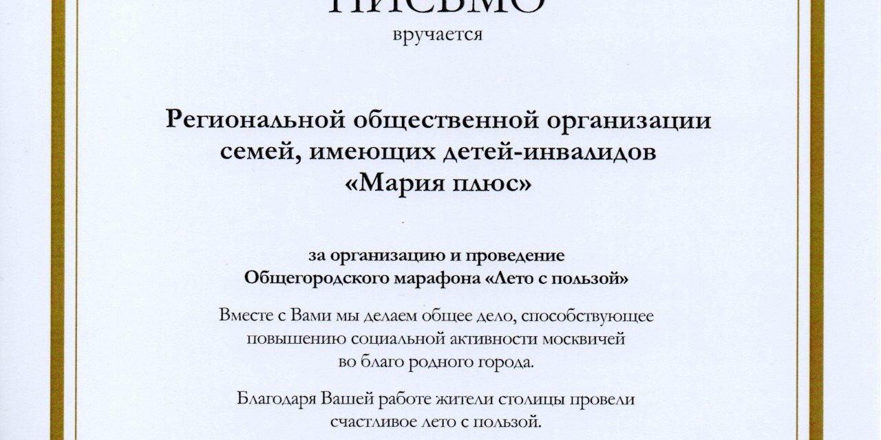 Благодарственное письмо Председателя Комитета общественных связей и молодежной политики города Москвы