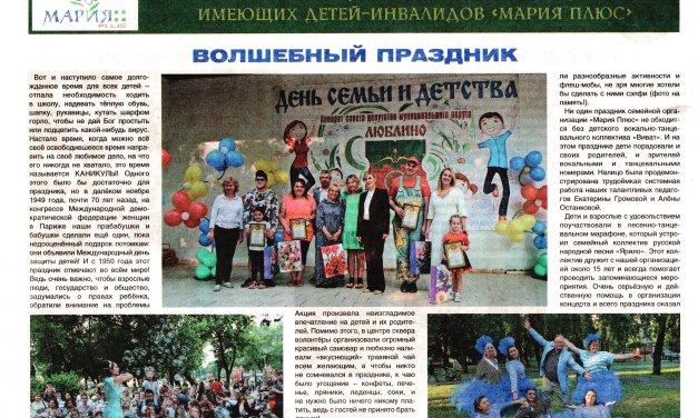 «Волшебный праздник» — статья в газете «Вести Люблино» №7 (35) июль 2019 г.