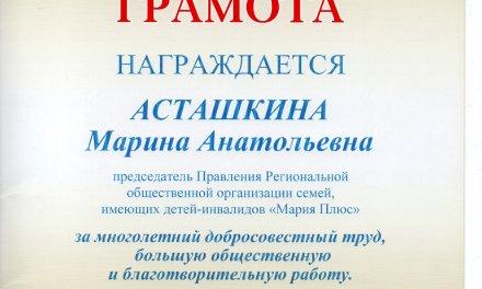 Почетная грамота Префекта ЮВАО города Москвы