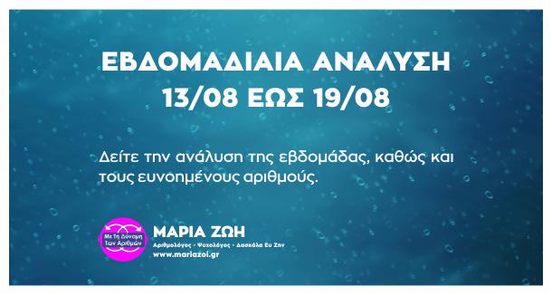 Εβδομαδιαία Ανάλυση 13.8 έως 19.8.2018