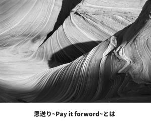 恩送り~Pay it forword~とは