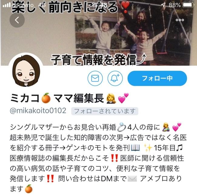 mikako_prof