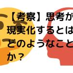 【考察】思考が現実化するとはどのようなことか?