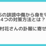 SNSの誹謗中傷から身を守る4つの対策方法とは?~木村花さんの訃報に寄せて~