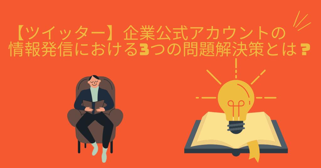 【ツイッター】企業公式アカウントの情報発信における3つの問題解決策