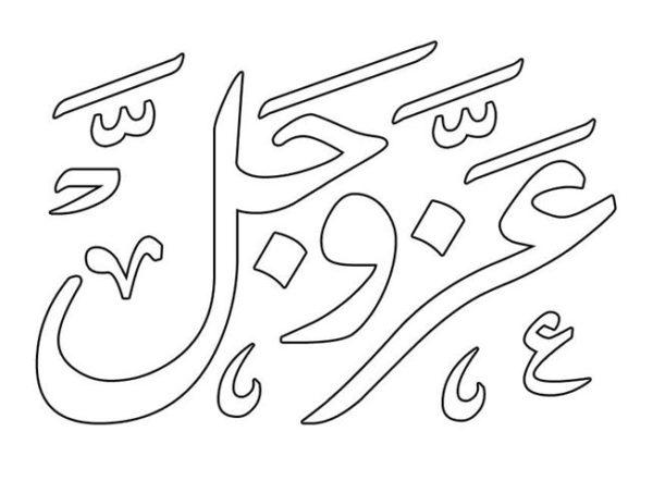 Kaligrafi Untuk Anak Sd Nusagates