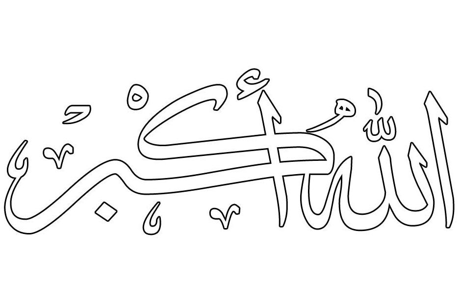 Kaligrafi Allahu Akbar Mewarnai Nusagates