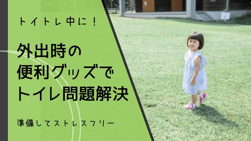 トイトレ(トイレトレーニング)外出時の便利グッズ紹介