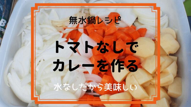 無水鍋トマトなしカレーレシピ