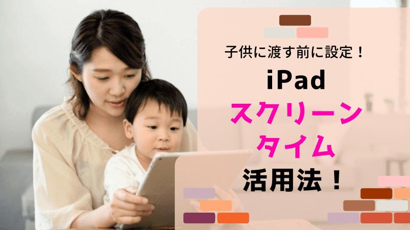 iPadスクリーンタイム設定方法子供に時間制限を