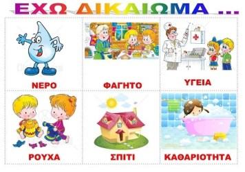Δικαιώματα του παιδιού, Παγκόσμια ημέρα του παιδιού