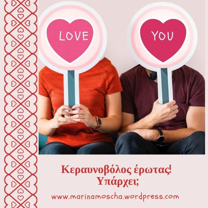 Αγίου Βαλεντίνου, έρωτας, ξαφνικός έρωτας, κεραυνοβόλος, ερωτεύτηκα,
