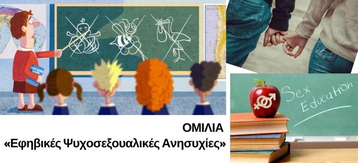 σεξουαλική αγωγή, σεξουαλική διαπαιδαγώγηση, εφηβεία και σεξ, γυμνάσιο και σεξ, λύκειο και σεξ, μαρίνα μόσχα, εφηβικές σεξουαλικές ανησυχίες, εφηβική ψυχοσεξουαλική ωρίμανση,