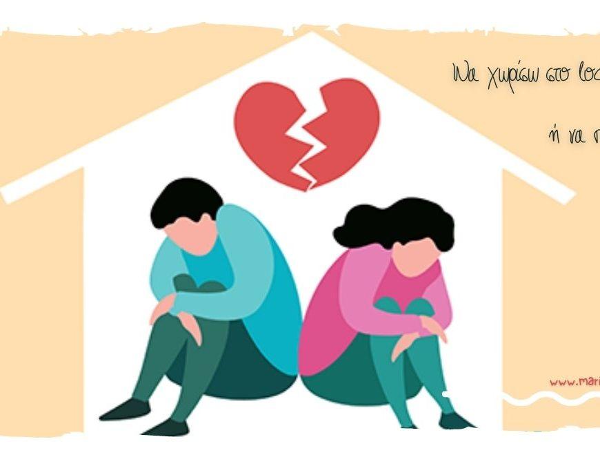 Τα ζευγάρια που δεν περνούν καλά στην πανδημία και στις καραντίνες, σκέφτονται ακόμα και τον χωρισμό! Να περιμένουν να τελειώσει το lockdown ή να χωρίσουν τώρα;