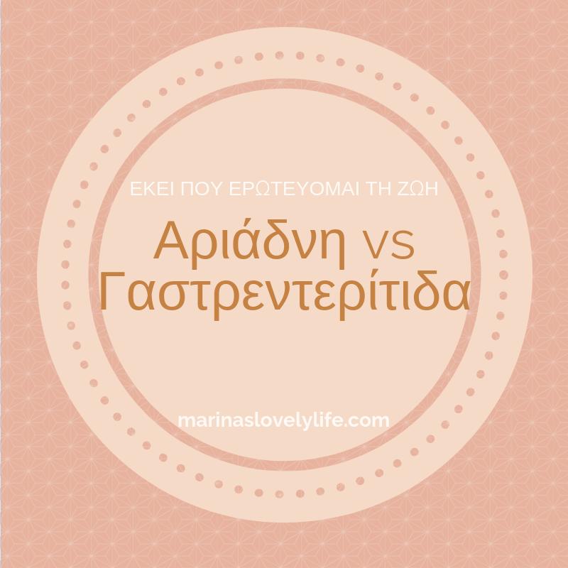 Αριάδνη vs Γαστρεντερίτιδα