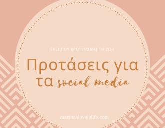 Προτάσεις για τα social media