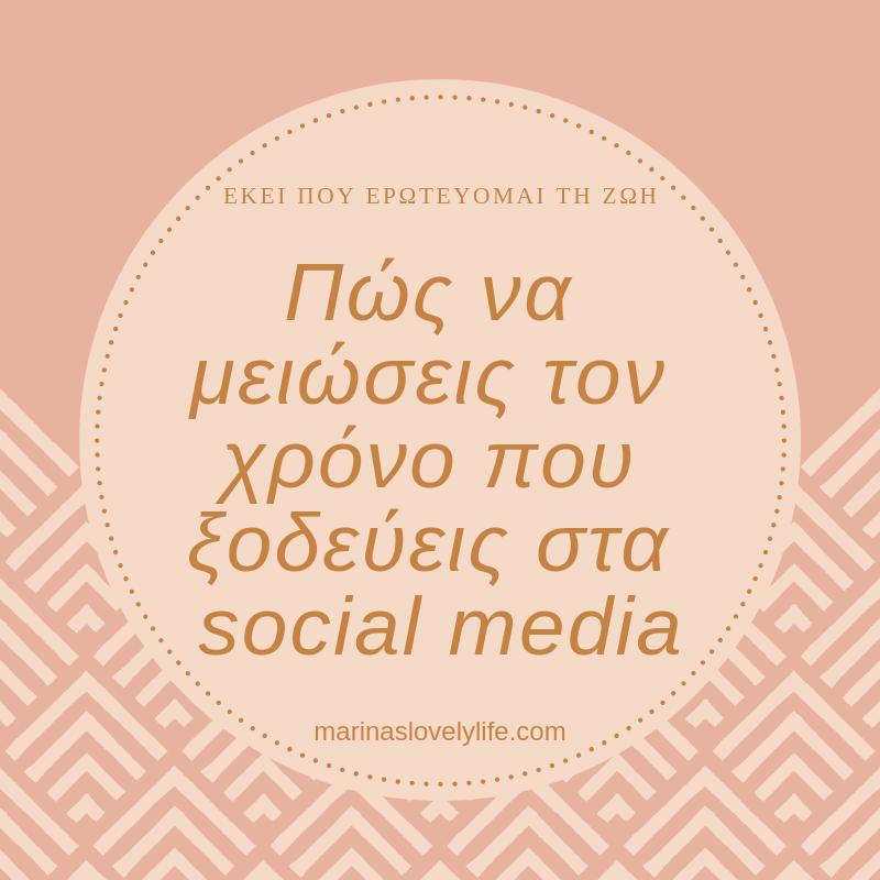 Πώς να μειώσεις τον χρόνο που ξοδεύεις στα social media