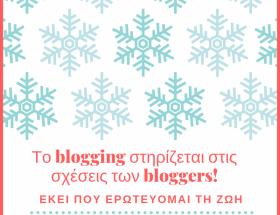 Το blogging στηρίζεται στις σχέσεις των bloggers