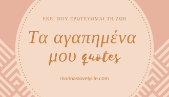 Τα αγαπημένα μου quotes - εκεί που ερωτεύομαι τη ζωή