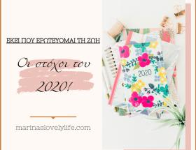 2020-στόχοι