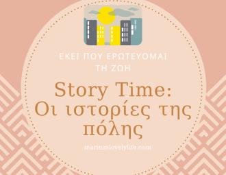 Story Time Οι ιστορίες της πόλης