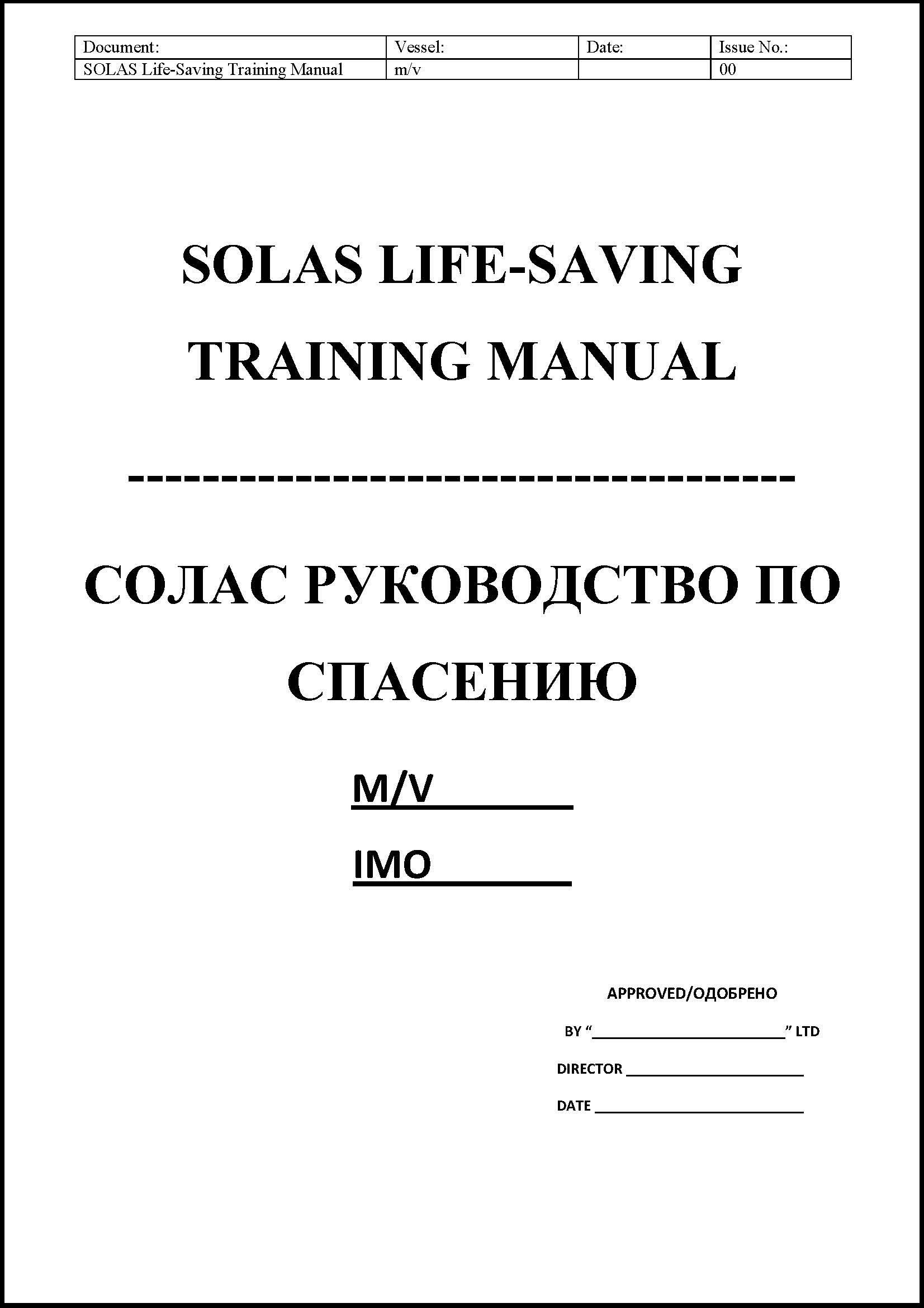 SOLAS TRAINING MANUAL — MSM