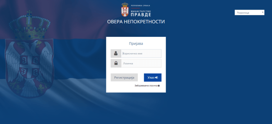 Log in nove verzije aplikacije