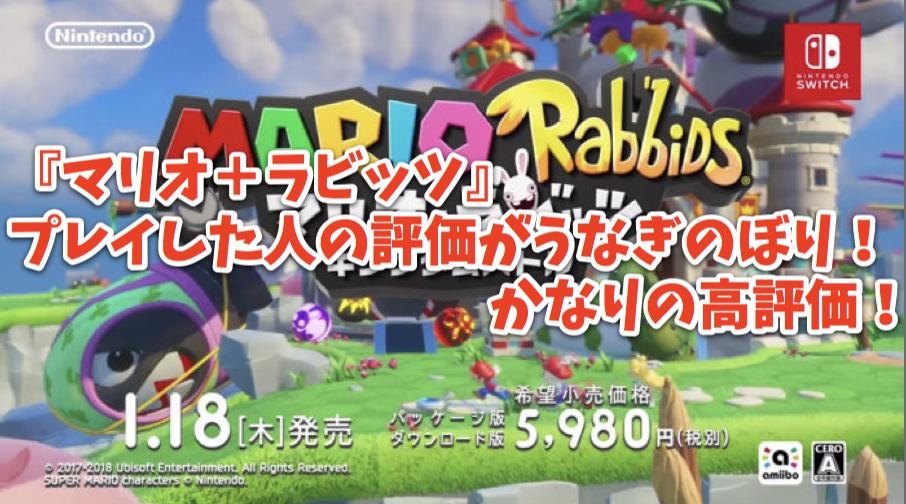 Switch『マリオ+ラビッツ』プレイした人の評価がうなぎのぼり!かなりの高評価!