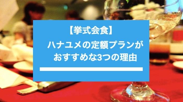 挙式会食のみのプランを探すならハナユメがおすすめな3つの理由