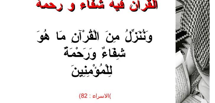 "Al – Qur'an; ""Mukjizat Kesembuhan"""