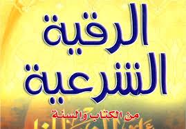Ruqiyah Mencari Jodoh
