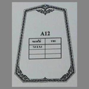 แบบ A12 ขนาด (7x9.5)