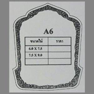 แบบ A6 ขนาด (6x7.5) และ (7.5x9)